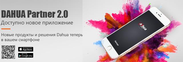 Мобильное приложение Dahua Partner 2.0